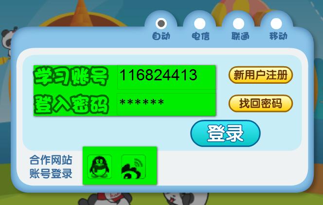 幼儿识字(熊猫乐园)