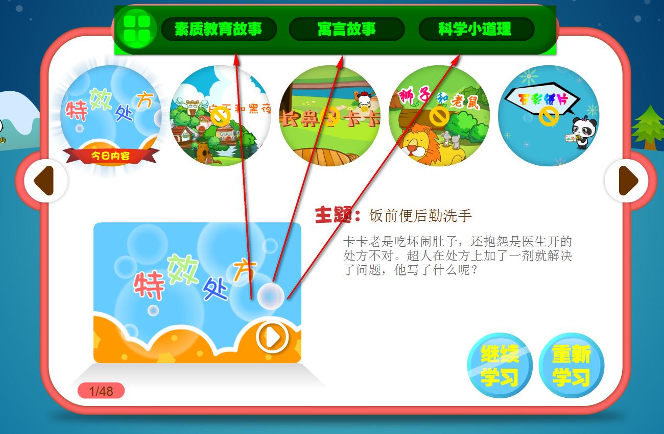 免费儿童识字乐园_幼儿识字(熊猫乐园)下载-幼儿识字官方最新免费版下载-华军软件园