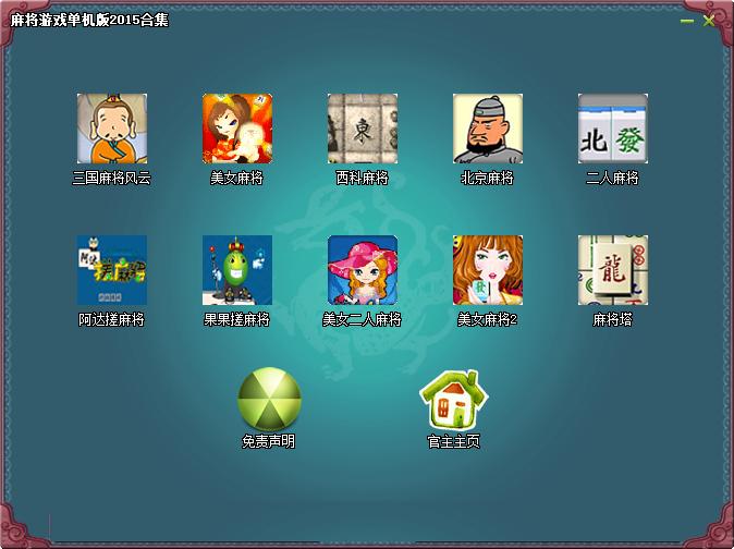 麻将游戏 2015