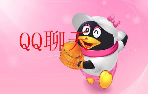 qq聊天皇冠娱乐网址