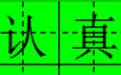 空白标准田字格模板