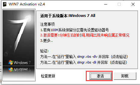 windows7激活百胜棋牌官网