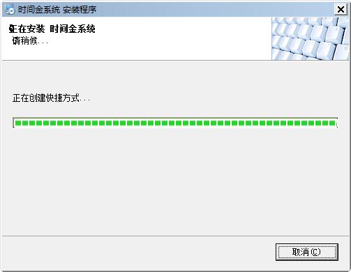 时间金系统定时开关机软件