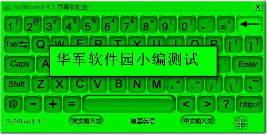 SoftBoard屏幕软键盘