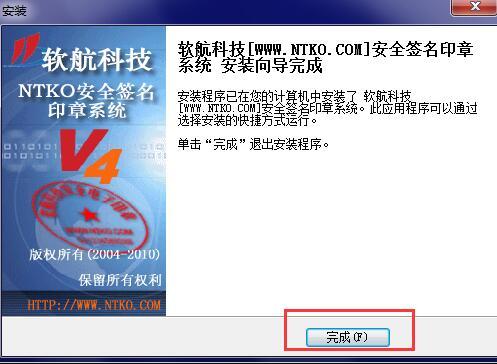 NTKO电子印章系统