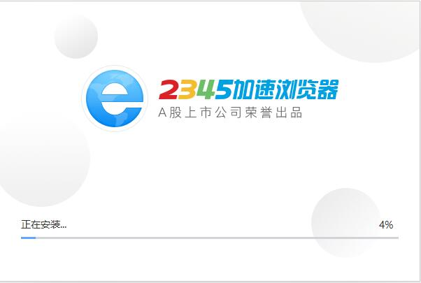 2345加速浏览器