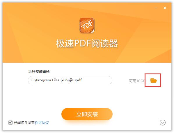 極速PDF閱讀器