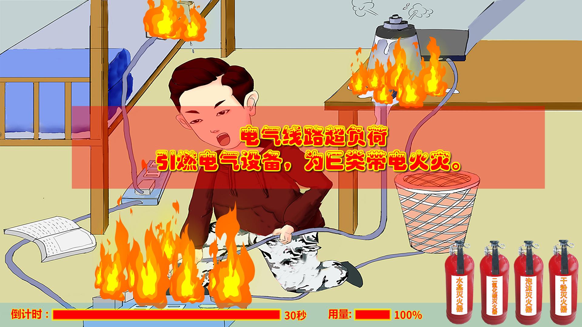 三维模拟灭火体验系统
