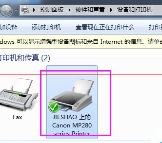 Canon佳能MP288打印机驱动