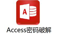 Access数据库密码破解器