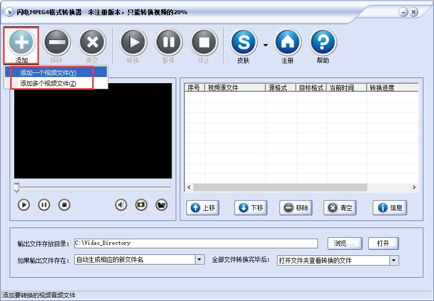 闪电MPEG4格式转换器