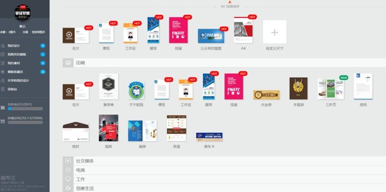 图帮主海报设计软件