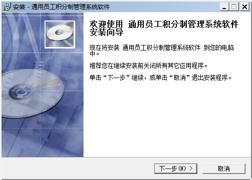 通用员工积分制管理系统软件