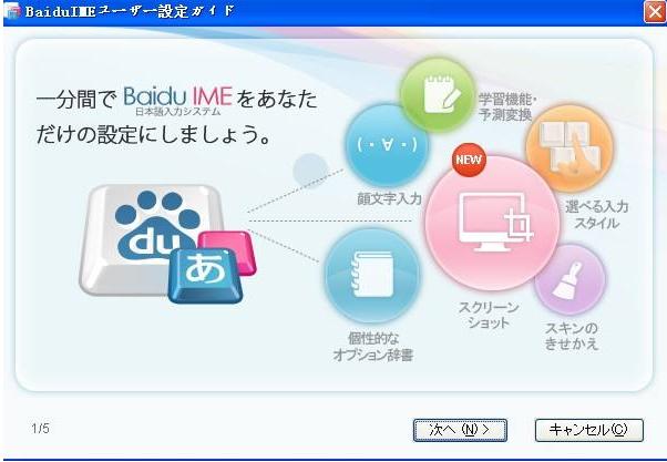百度日语输入法
