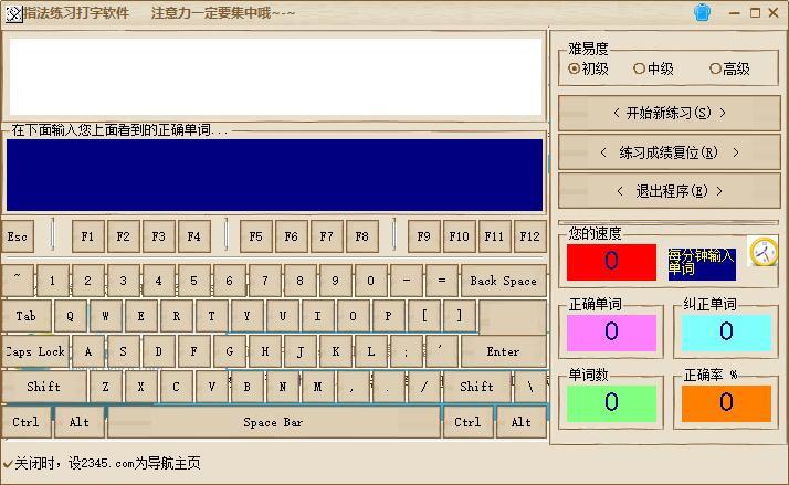 指法练习打字软件