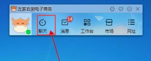 千牛(阿里旺旺卖家版)