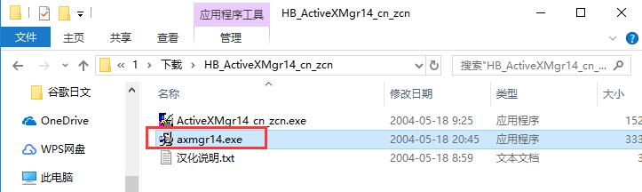 ActiveX Manager