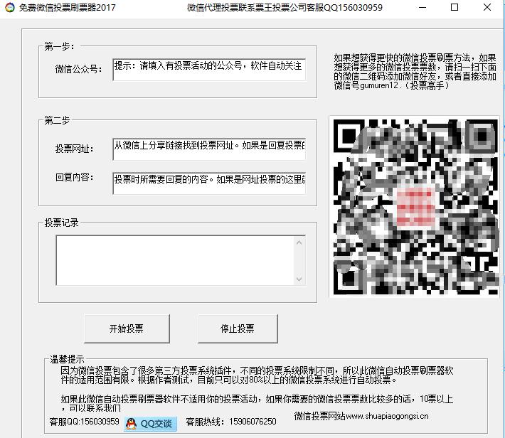 免费微信投票刷票器