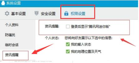 腾讯QQ轻聊版