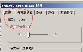 QPST(针对高通芯片开发的传输软件)