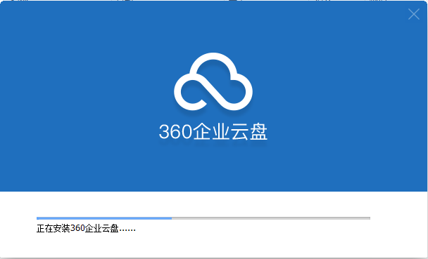 360企业云盘
