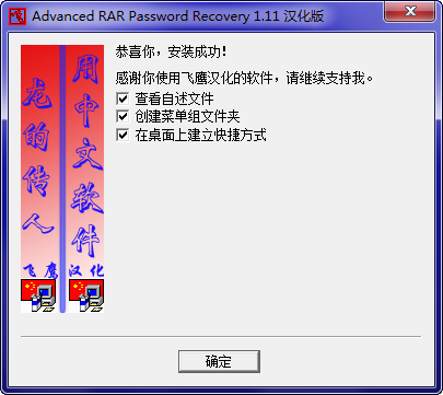 ZIP/RAR/ACE/ARJ/PDF解密工具包
