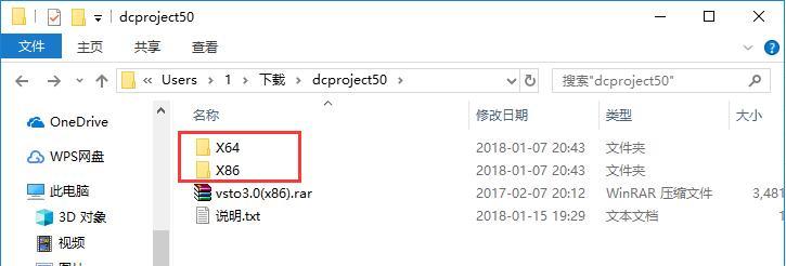 进度计划DCProject