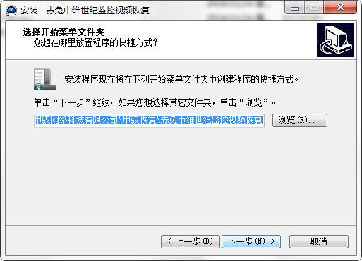 赤兔中维世纪监控恢复软件