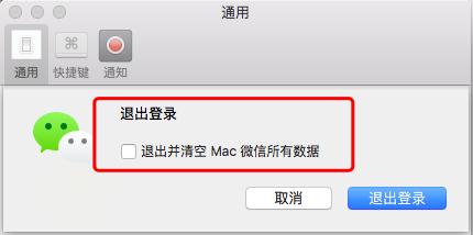 微信 For Mac