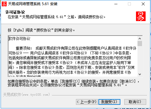 天易成网管软件