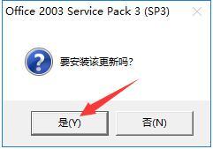 Microsoft Office 2003 Service Pack 3 (SP3升级包)