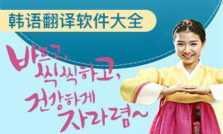 韩语翻译软件