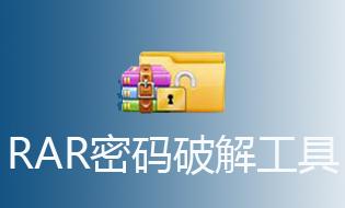RAR密码移除香港马会开奖结果直播
