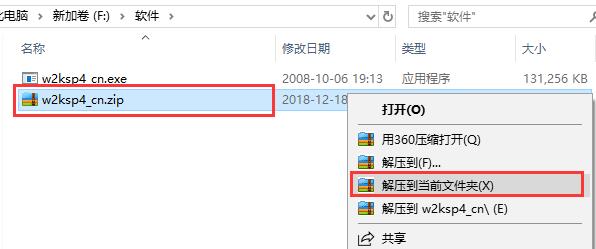 windows 2000 sp4下载-windows 2000 service pack 4下载-华军软件园