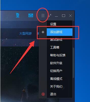 腾讯游戏平台(TGP)