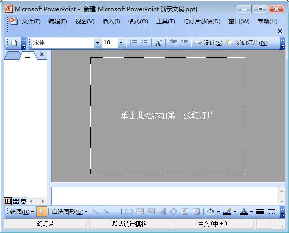 powerpoint2010