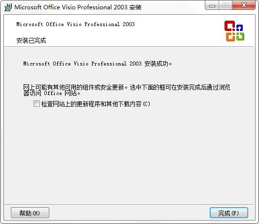 visio2003密钥_visio2003最新版-visio2003官方下载-visio2003简体中文版-华军软件园