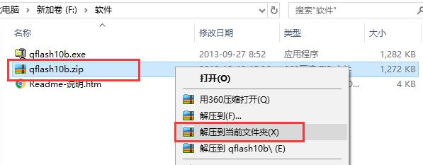 联想主板QFlash BIOS更新工具