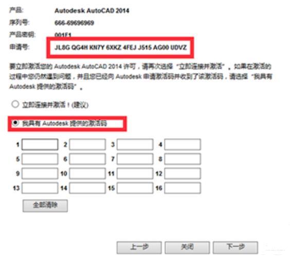 Autocad2014注册机