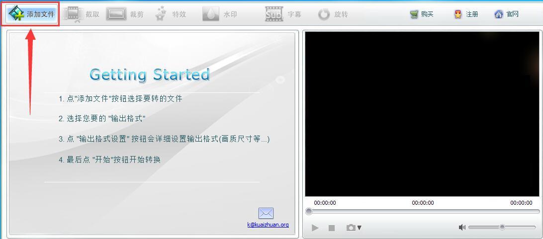 快转视频格式转换器免费版截图