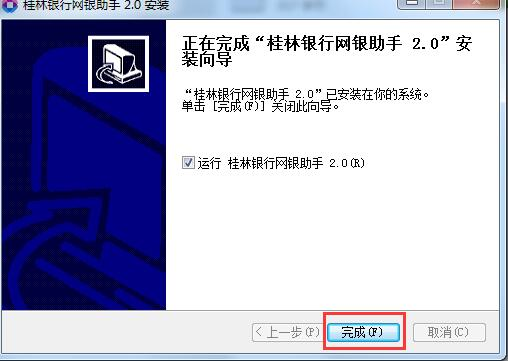 桂林银行网银助手