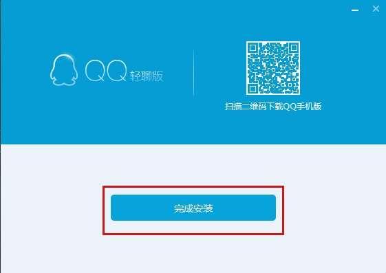 qq精简版