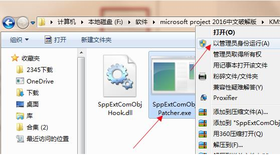 Microsoft Project 2016 32/64位