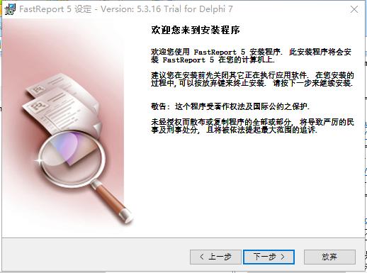 FastReport VCL 5 for Delphi 7