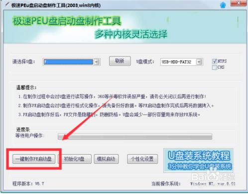 极速PEu盘启动盘制作工具(u盘装系统皇冠娱乐网址)