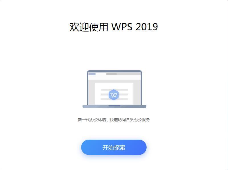 WPS Office 2019截图