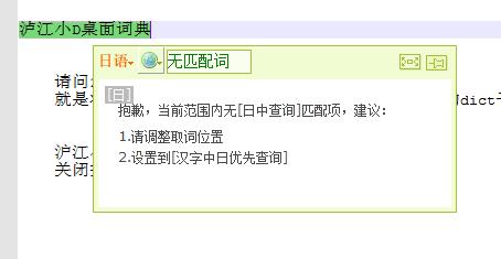 沪江小D日语词典(HjDict Japanese)