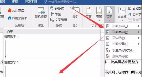 Microsoft Office Word2016