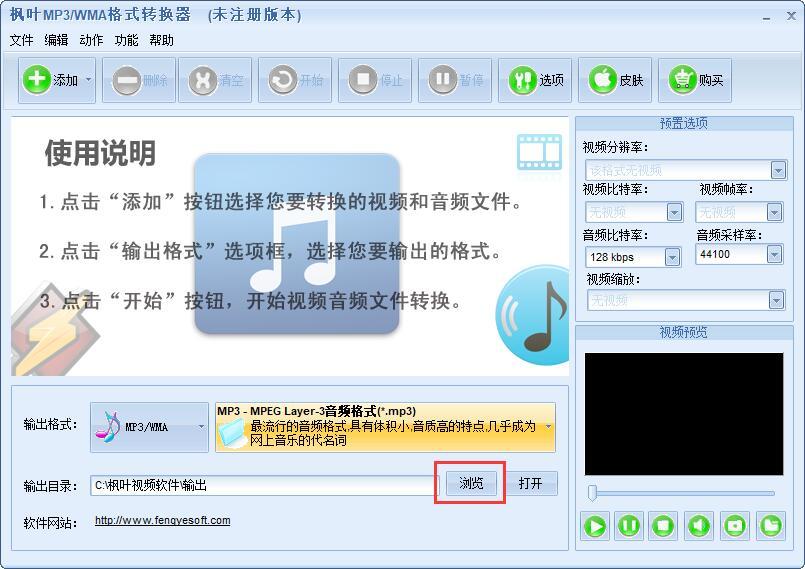 枫叶MP3/WMA格式转换器