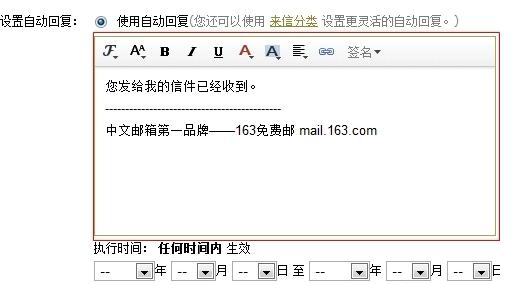 网易邮箱大师